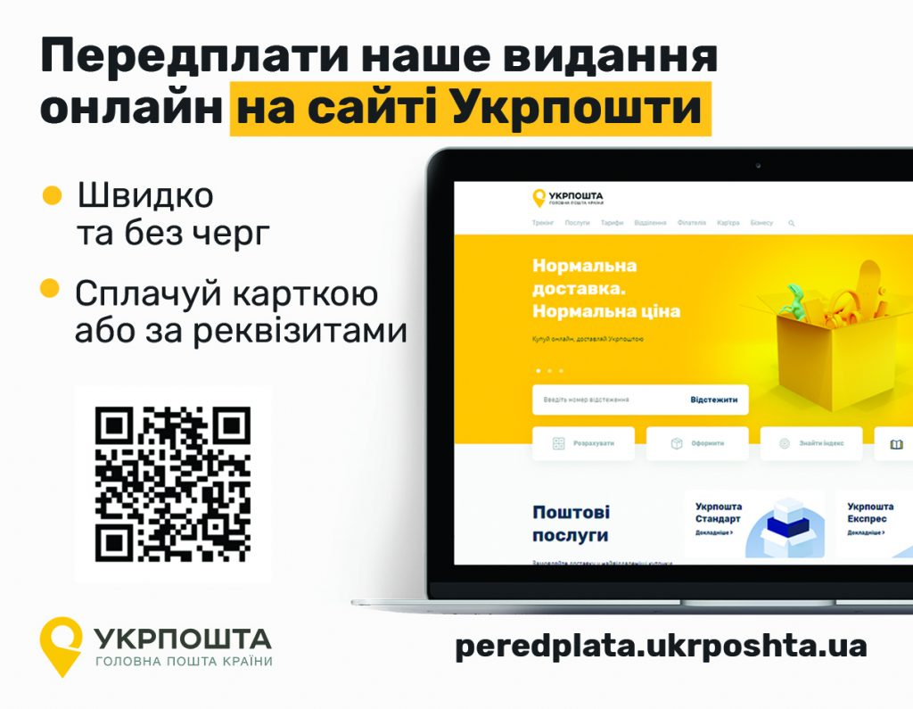 https://peredplata.ukrposhta.ua/index.php?route=product/product&product_id=94292?utm_source=banner&utm_medium=own&utm_campaign=izdateli_2020&utm_content=nash_kray