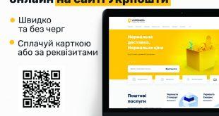 https://peredplata.ukrposhta.ua/index.php?route=product/product&product_id=94292?utm_source=banner&utm_medium=own&utm_campaign=izdateli_2020&utm_content=nash_kray